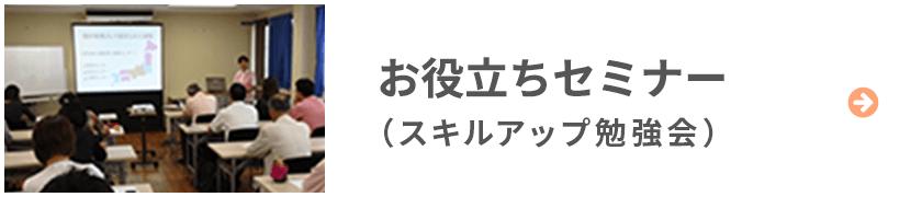 お役立ちセミナー(スキルアップ勉強会)